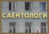 Секта саентологов пытается проникнуть в образовательные учреждения Архангельской области